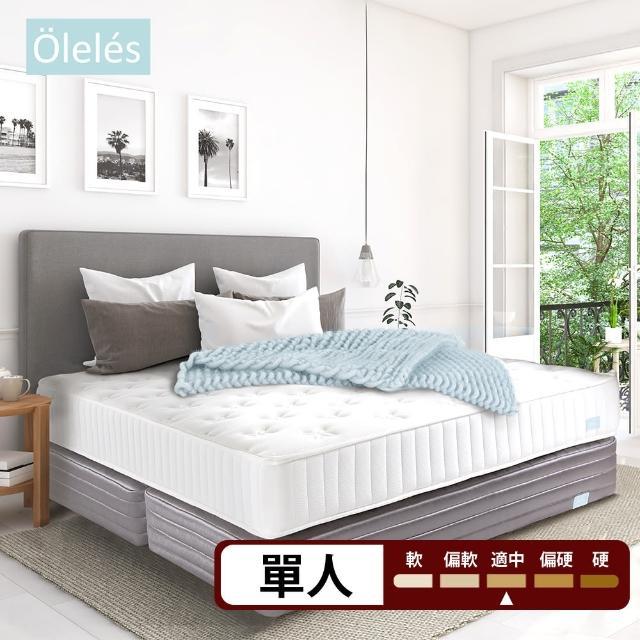 【Oleles 歐萊絲】蜂巢式獨立筒 彈簧床墊-單人