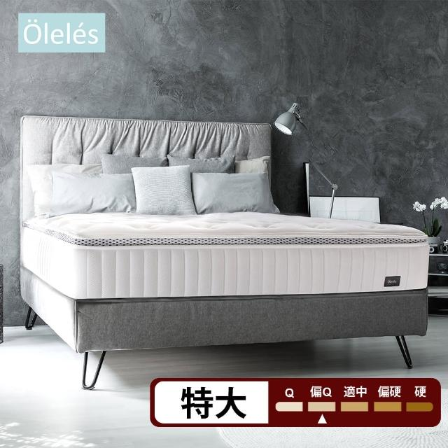 【Oleles 歐萊絲】黑標乳膠獨立筒 彈簧床墊-雙人加大加長(送緹花對枕 鑑賞期後寄出)