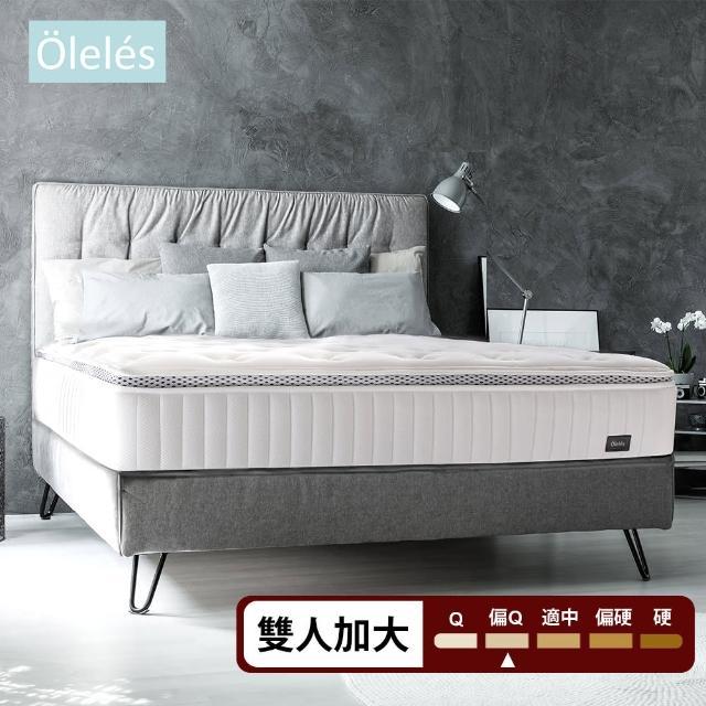【Oleles 歐萊絲】黑標乳膠獨立筒 彈簧床墊-雙人加大(送OLELES緹花對枕)