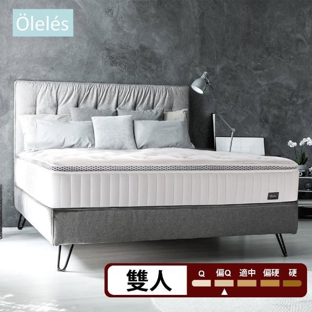【Oleles 歐萊絲】黑標乳膠獨立筒 彈簧床墊-雙人(送保潔墊 鑑賞期後寄出)