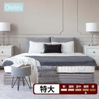 【Oleles 歐萊絲】硬式獨立筒 彈簧床墊-雙人加大加長