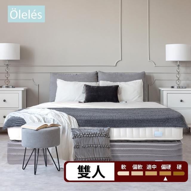 【Oleles 歐萊絲】硬式獨立筒 彈簧床墊-雙人(送保潔墊 依床墊尺寸 鑑賞期後寄出)
