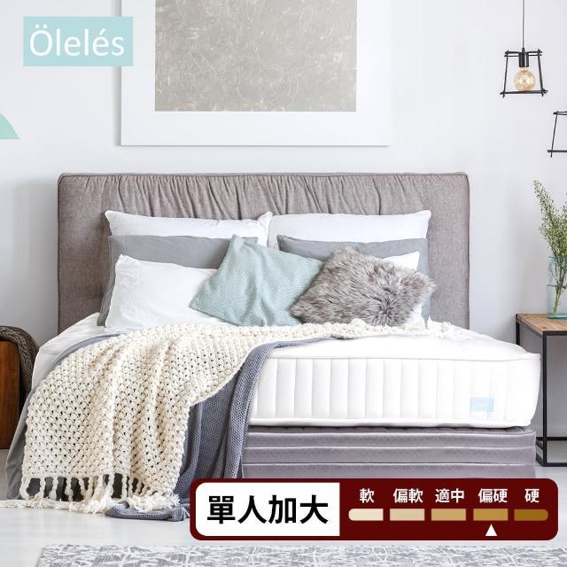 【Oleles 歐萊絲】四季兩用 彈簧床墊-單人加大(送保潔墊 依床墊尺寸 鑑賞期後寄出)