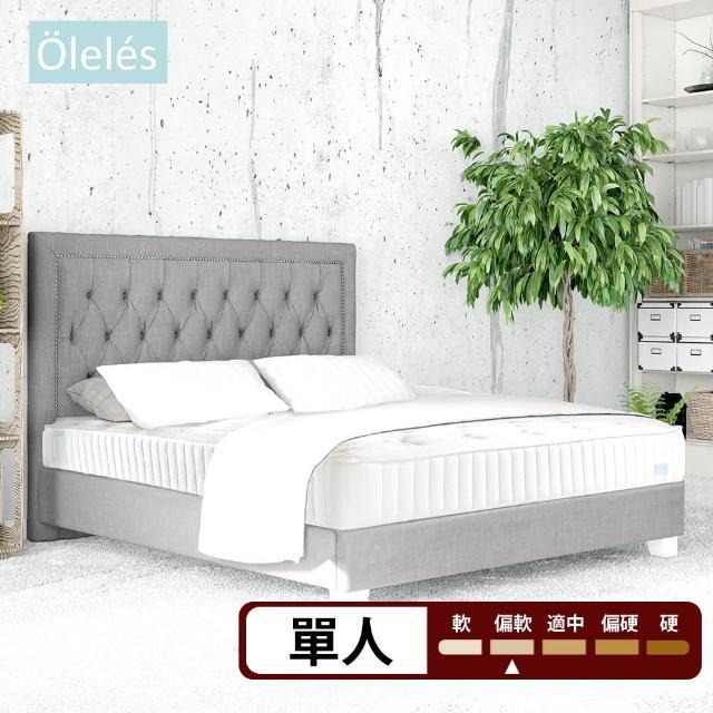【Oleles 歐萊絲】軟式獨立筒 彈簧床墊-單人(送緹花枕1入 鑑賞期後寄出)