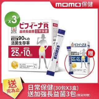 【森下仁丹】晶球長益菌-日常保健25+10(30條/盒x3盒)