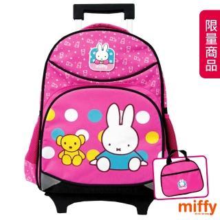 【Miffy 米飛】可拆式鋁合金拉桿書包 + Miffy 便當袋