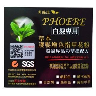【PHOEBE 非絲比】100%純天然草本晶彩萃提指甲花Henna粉100g/盒(任選一入)