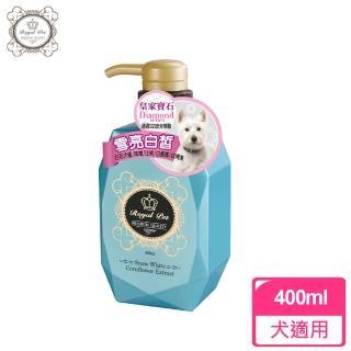 【皇家 Diamond寶石系列】寵物洗毛精 400ml(藍寶石-雪亮白皙-白毛)