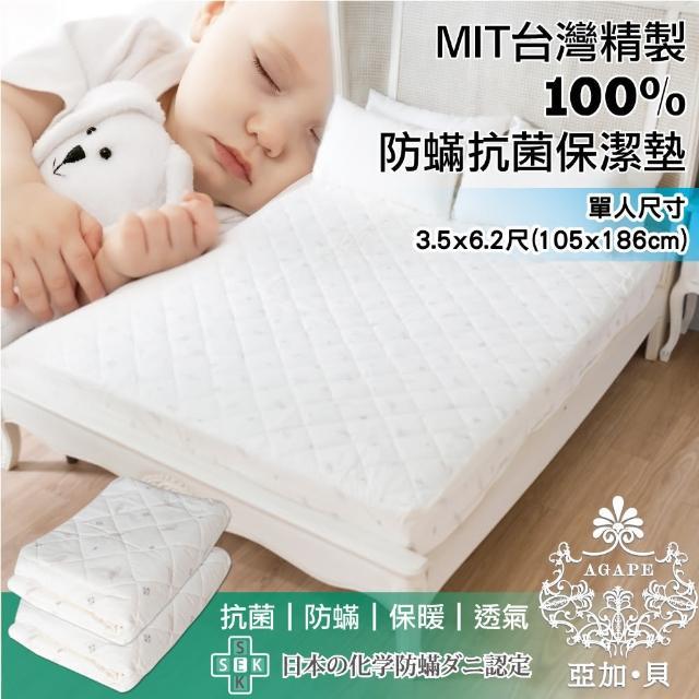 【AGAPE亞加●貝】100%防蹣抗菌 台灣製 單人3.5x6.2尺 保潔墊(SGS國際認證)