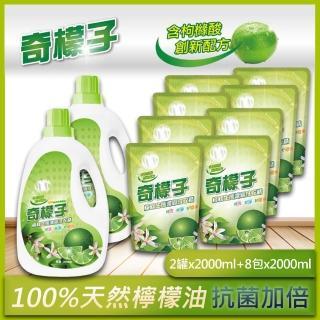 【奇檬子】天然檸檬生態濃縮洗衣精2罐x2000ml+8包x2000ml(SGS檢驗合格)