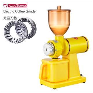 【Tiamo】鬼齒刀盤電動磨豆機-黃色(HG0426YL)