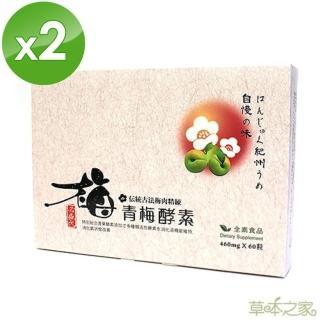 【草本之家】青梅酵素(60粒X2盒)