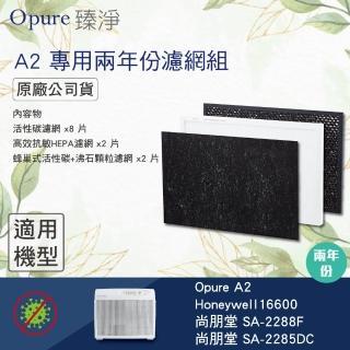 【Opure臻淨】A2空氣清淨機三層濾網組(醫療級HEPA空氣清淨機)
