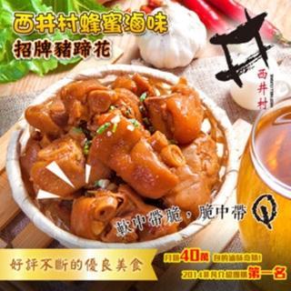 【西井村】招牌豬蹄花 550g(6包)