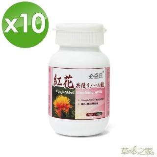 【草本之家】紅花籽油 CLA(60粒X10瓶)