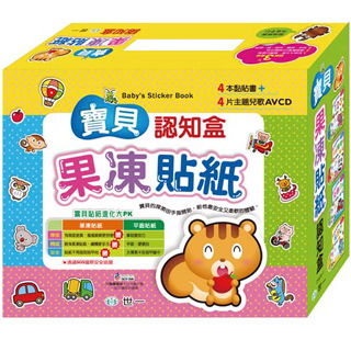 【世一】寶貝果凍軟膠貼紙認知盒-全套4本