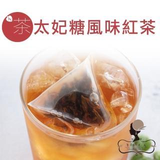 【午茶夫人】太妃糖紅茶10入/袋(糖果與紅茶的完美比例)
