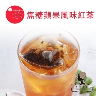 ~午茶夫人~焦糖蘋果紅茶10入 袋^(看的見茶包果粒!^)