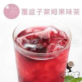 【午茶夫人】覆盆子萊姆茶8入/袋(每天一杯好氣色)