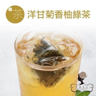 【午茶夫人】洋甘菊香柚綠茶8入/袋(舒緩緊張壓力感)