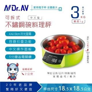 【Dr.AV】可拆式不鏽鋼碗 料理秤(KS-186)