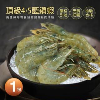 【優鮮配】頂級4/5藍鑽蝦1包(40-50隻/1kg/包)