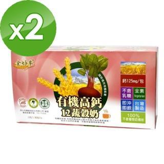 【BuDer標達】有機高鈣12蔬穀奶x2盒組(25g*28包/盒)