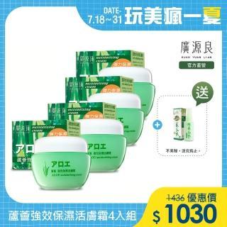 【廣源良】蘆薈強效保濕活膚霜(80ml*4入)