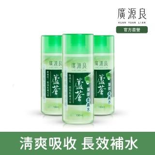 【廣源良】蘆薈凝膠柔膚水3入組(150ml*3)