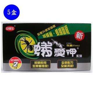 【蟻愛呷】攻巢螞蟻餌劑2入(5盒)