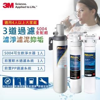 【3M】S004廚下型淨水器+兩道前置過濾組合(S004+PP+軟水+原廠鵝頸頭+基本安裝)