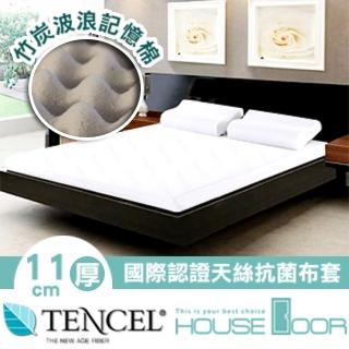 【House Door】天絲纖維布套11cm竹炭波浪釋壓記憶床墊(雙人5尺)