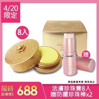 【GOLD SUITE】駐顏活膚珍珠珍珠膏8件組