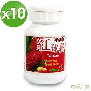 【草本之家】紅球薑精華(100粒X10瓶)