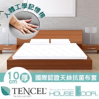 【House Door】天絲纖維布套10cm竹炭釋壓記憶床墊(單人加大3.5尺)
