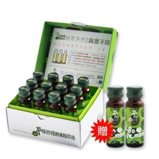 【萃綠檸檬】L80酵素精萃液 特惠3盒組 12瓶/盒(贈L80酵素精萃液X2瓶 20ml/瓶)