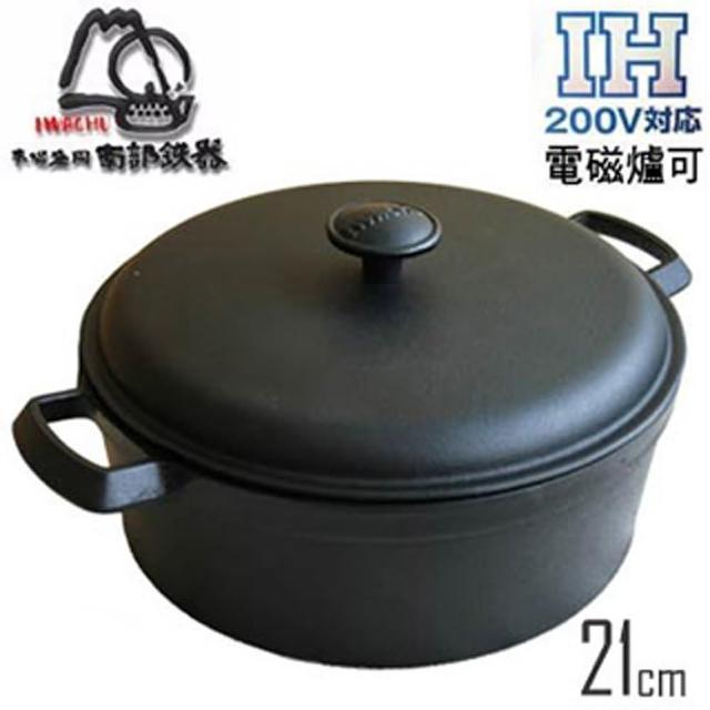 【日本岩鑄】IH鑄鐵燉鍋21cm