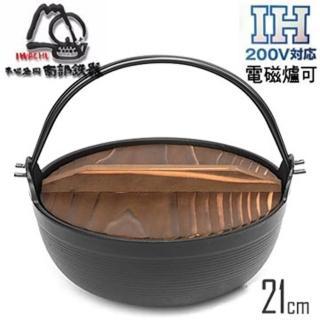 【日本岩鑄】IH健康鑄鐵鍋21cm