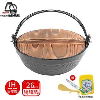 【日本岩鑄】IH健康鑄鐵鍋26cm