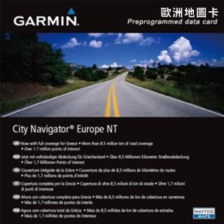 【GARMIN】歐洲地圖 圖卡 Europe NT(原廠公司貨)