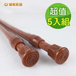 【G+居家系列】彈簧式伸縮桿門簾桿70-120公分長(古典木紋-5入組)
