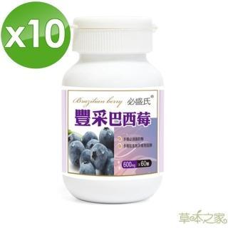 【草本之家】豐采巴西莓(60粒X10瓶)
