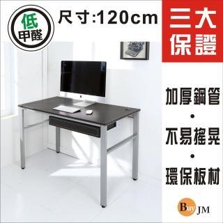 【BuyJM】環保低甲醛仿馬鞍皮面120公分抽屜穩重型工作桌/電腦桌(黑色)
