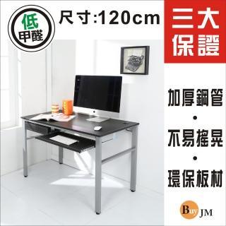 【BuyJM】環保低甲醛仿馬鞍皮面120公分附鍵盤抽屜穩重型工作桌/電腦桌(黑色)