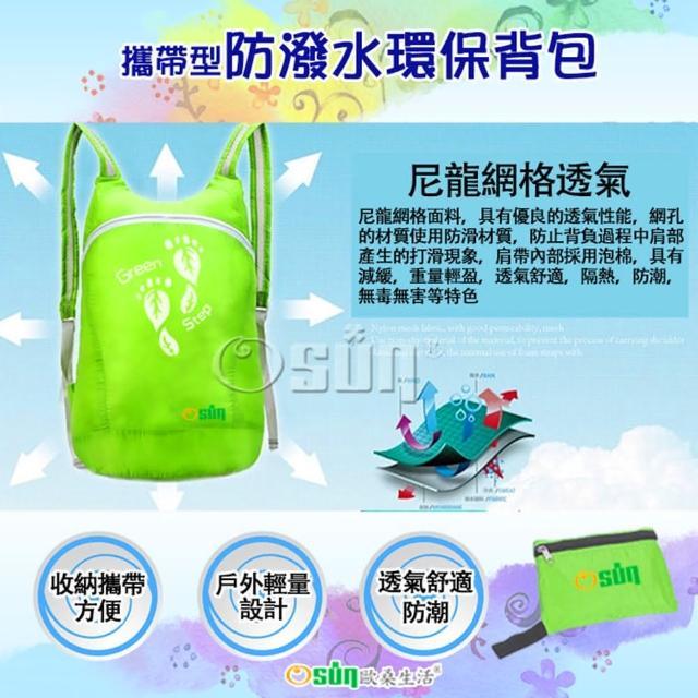 【Osun】攜帶型防潑水環保背包(二入共七色CE188)
