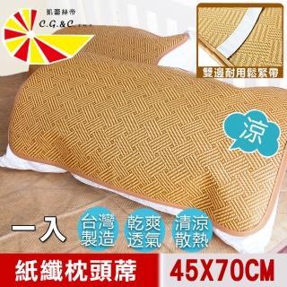 【凱蕾絲帝】台灣製造-軟枕專用透氣紙纖平單式枕頭涼蓆(1入)