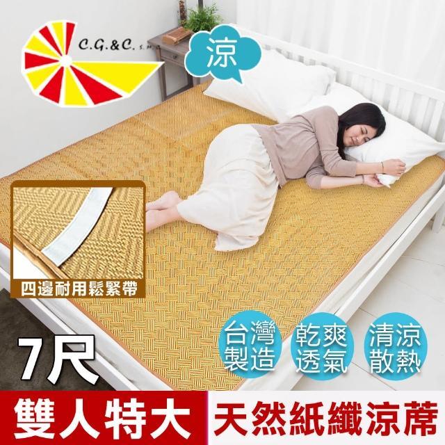【凱蕾絲帝】台灣製造-軟床專用透氣紙纖雙人加大加長涼蓆(7尺)