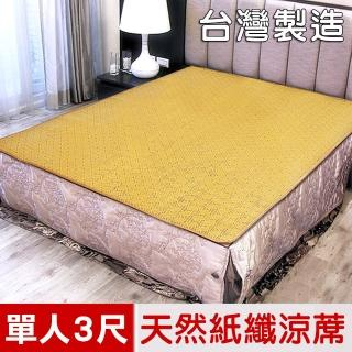 【凱蕾絲帝】台灣製造-軟床專用透氣紙纖單人涼蓆(3尺)