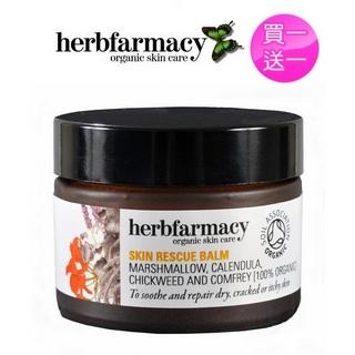 【英國Herbfarmacy草本農莊】有機修護精華膏30g(買一送一)
