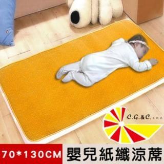 【凱蕾絲帝】台灣製造-不夾膚-舒爽紋路紙纖涼蓆(嬰兒蓆70*130CM)